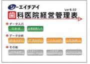 経営管理表 ver.6.02 2012年用 【毎日5分の作業で弱点が分かる!!】
