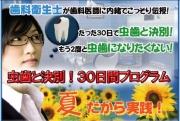 【ネットで発見!!】  「DHがドクターにこっそり伝授」14,800円の「30日間虫歯治療プログラム」って??