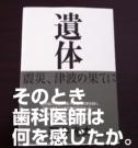【書籍紹介】「遺体」 石井光太 著  震災直後の3週間。歯科医師はじめ、遺体に関わった人は何を感じ、どう乗り越えようとしたか。