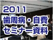 2011年 「歯周病・自費セミナー」の資料ダウンロード