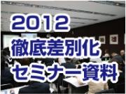 2012年 「近隣との差別化ノウハウ43セミナー」 資料ダウンロード
