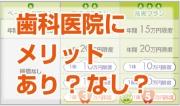 韓国では80万人が利用。普及する?日本で初の「歯の保険」  【今週の気になったニュース】
