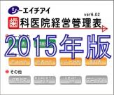 経営管理表 ver.6.02 2015年用 リリース!【無料ダウンロードツール】