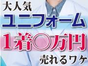あのドラマで使われている1着○万円のユニフォームが大人気。先生もいかがですか?ユニフォームでプチリニューアル