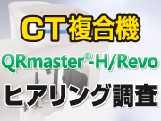 【歯科用CT複合機】テレシステムズ「Qrmaster-H/Revo」についてメーカーにヒアリングしてみました