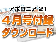 【アポロニア21】2017年4月号付録『雑談ネタ帳』
