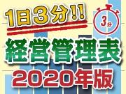 経営管理表 2020年版