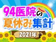 2021年 94医院の夏休み集計!